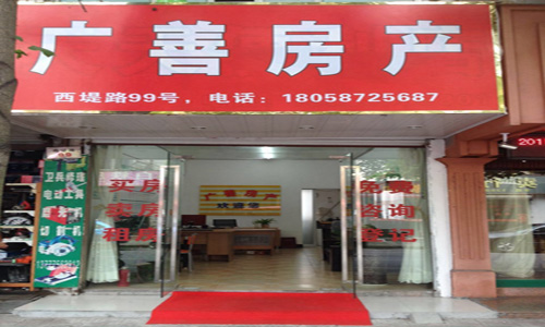 杭州富阳广善房产经纪有限公司